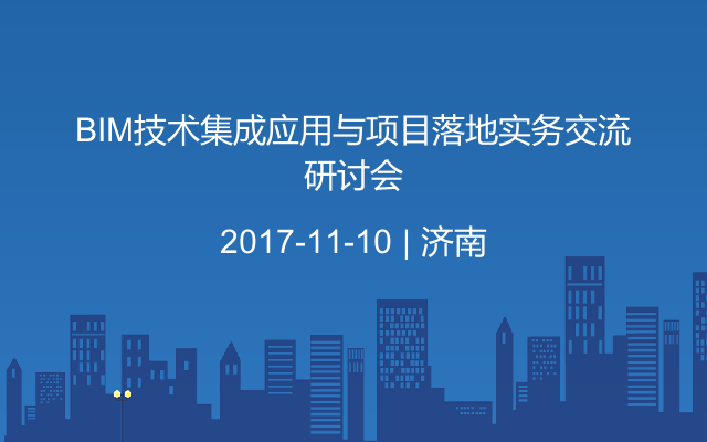 BIM技术集成应用与项目落地实务交流研讨会