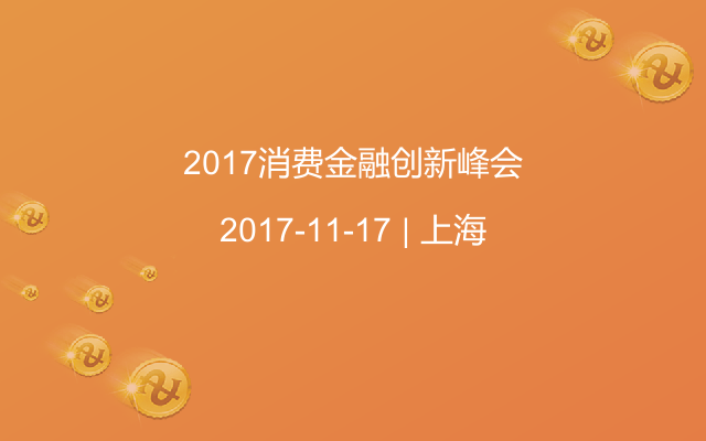 2017消费金融创新峰会