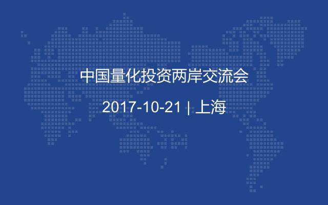 中国量化投资两岸交流会