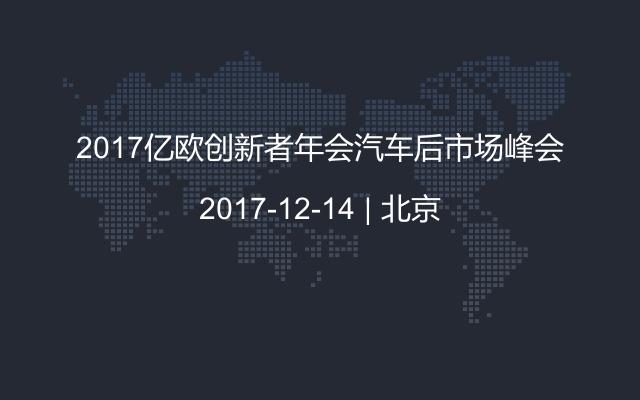 2017亿欧创新者年会汽车后市场峰会