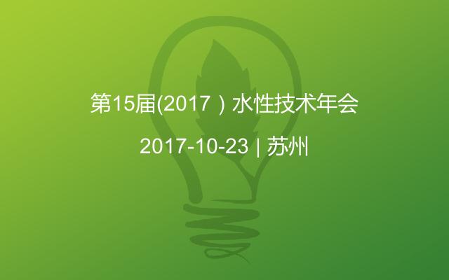 第15届(2017)水性技术年会