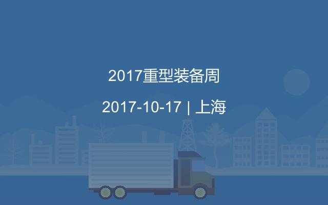 2017重型装备周
