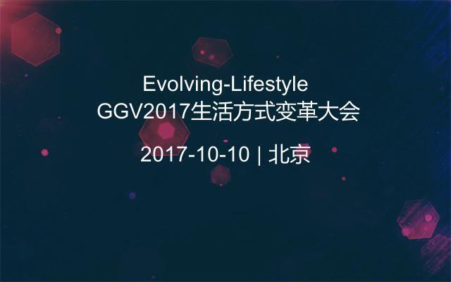 Evolving-Lifestyle GGV2017生活方式变革大会