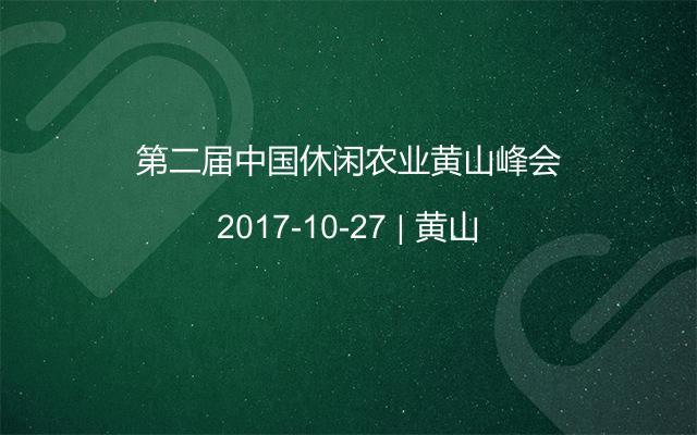 第二届中国休闲农业黄山峰会