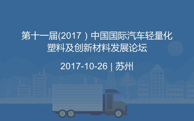 第十一届(2017)中国国际汽车轻量化塑料及创新材料发展论坛