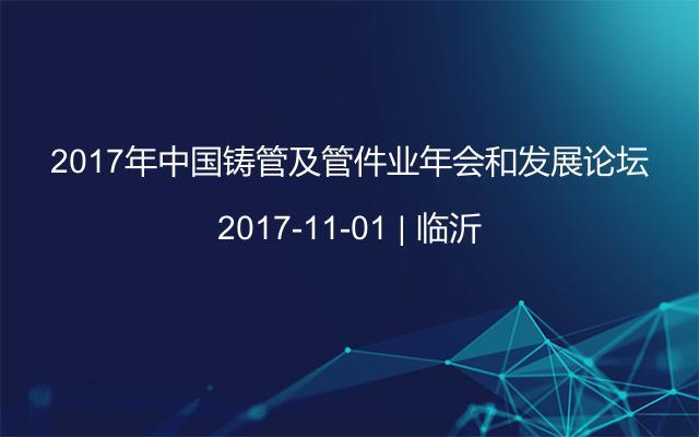 2017年中国铸管及管件业年会和发展论坛
