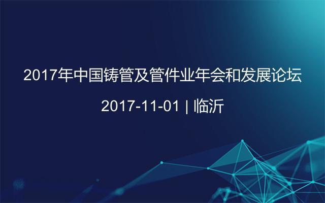 2017年中國鑄管及管件業年會和發展論壇