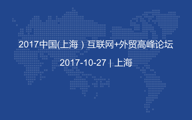 2017中国(上海)互联网+外贸高峰论坛