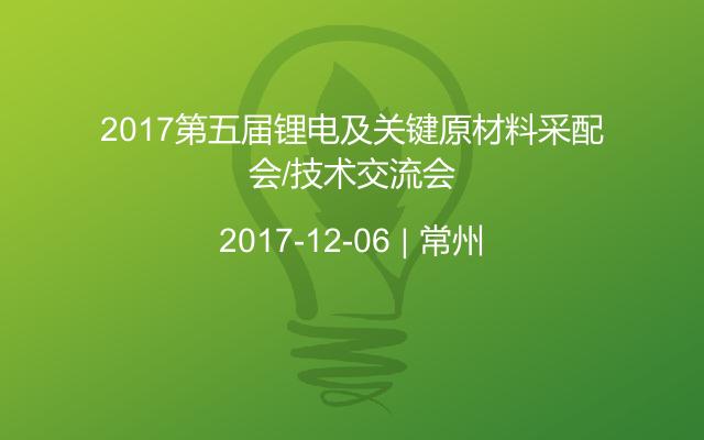 2017第五届锂电及关键原材料采配会/技术交流会