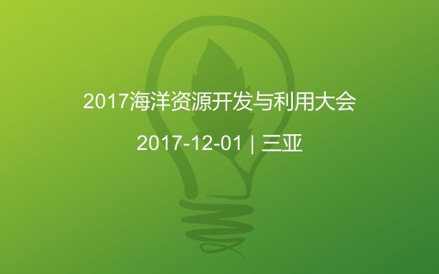2017海洋资源开发与利用大会
