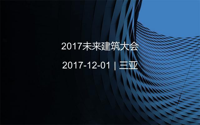 2017未来建筑大会