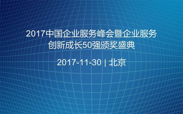 2017中国企业服务峰会暨企业服务创新成长50强颁奖盛典