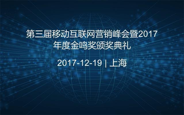 第三届移动互联网营销峰会暨2017年度金鸣奖颁奖典礼