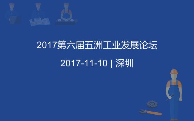 2017第六届五洲工业发展论坛