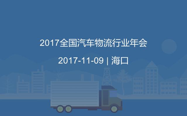 2017全国汽车物流行业年会