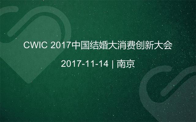 CWIC 2017中国结婚大消费创新大会