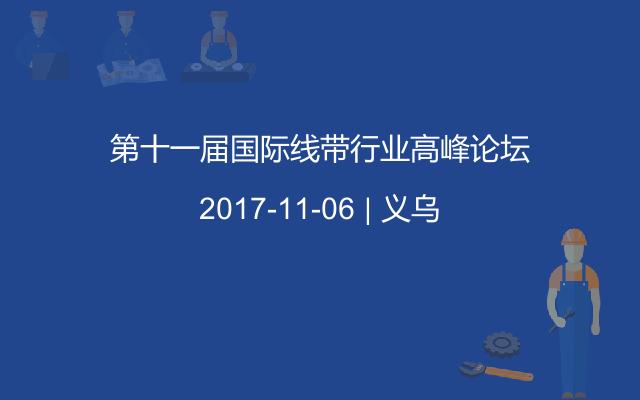 第十一届国际线带行业高峰论坛