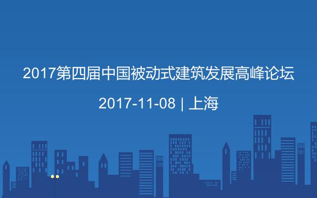 2017第四届中国被动式建筑发展高峰论坛