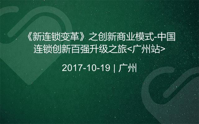 《新连锁变革》之创新商业模式-中国连锁创新百强升级之旅<广州站>