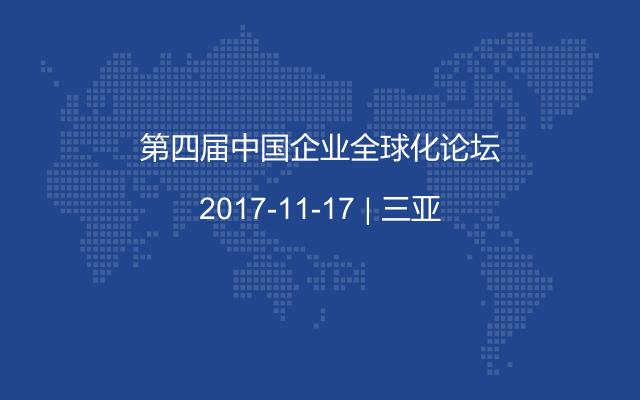 第四届中国企业全球化论坛