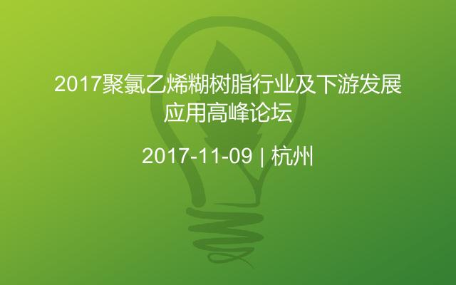 2017聚氯乙烯糊树脂行业及下游发展应用高峰论坛