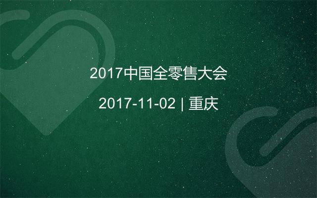 2017中国全零售大会
