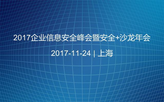 2017企业信息安全峰会暨安全+沙龙年会
