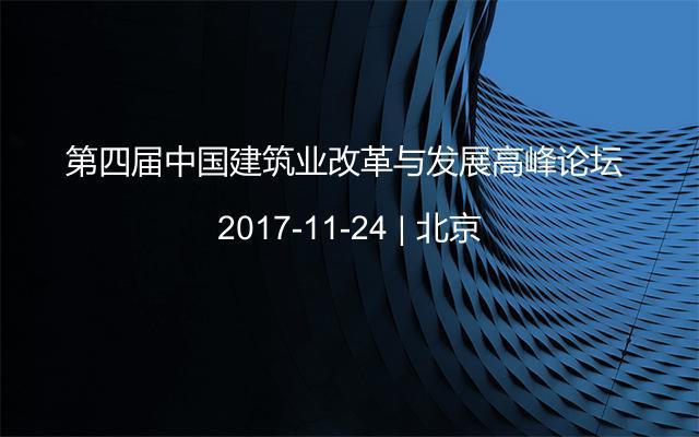 第四届中国建筑业改革与发展高峰论坛