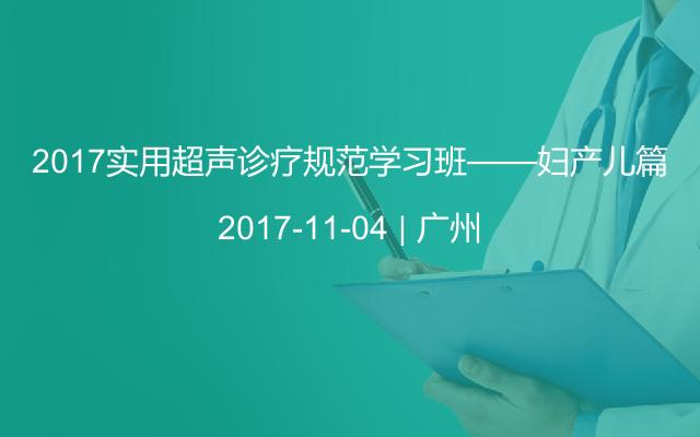 2017实用超声诊疗规范学习班——妇产儿篇