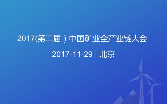 2017(第二届)中国矿业全产业链大会