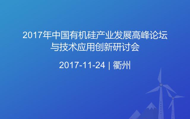2017年中国有机硅产业发展高峰论坛与技术应用创新研讨会