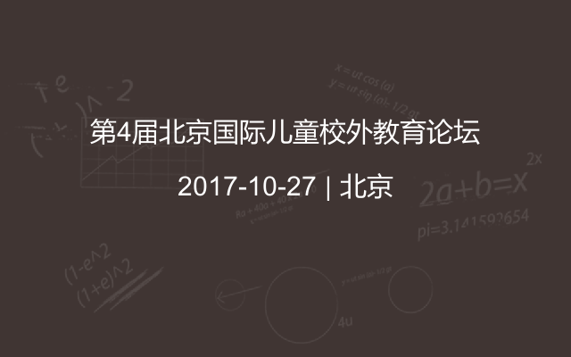第4届北京国际儿童校外教育论坛