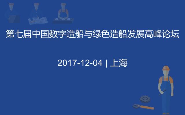 第七届中国数字造船与绿色造船发展高峰论坛