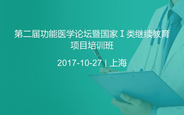 第二届功能医学论坛暨国家Ⅰ类继续教育项目培训班