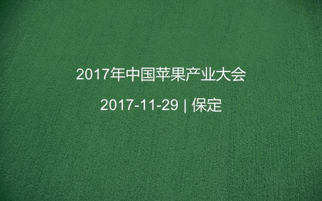 2017年中国苹果产业大会