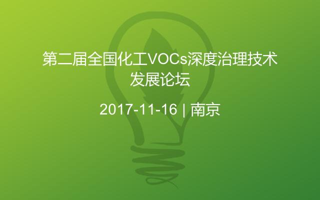 第二届全国化工VOCs深度治理技术发展论坛