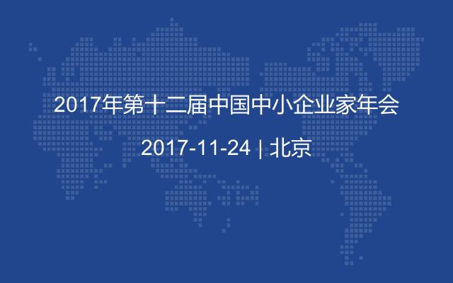2017年第十二届中国中小企业家年会