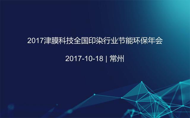 2017津膜科技全国印染行业节能环保年会
