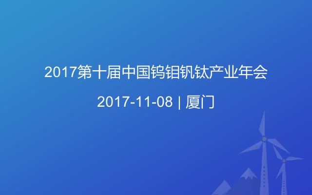 2017第十届中国钨钼钒钛产业年会