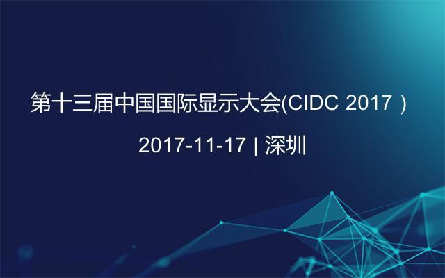 第十三届中国国际显示大会(CIDC 2017)
