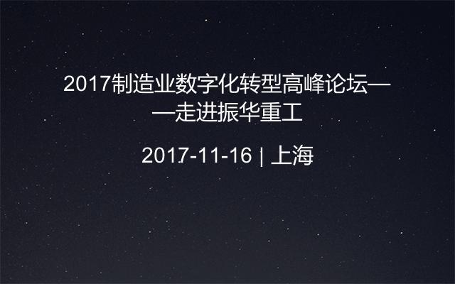 2017制造业数字化转型高峰论坛——走进振华重工