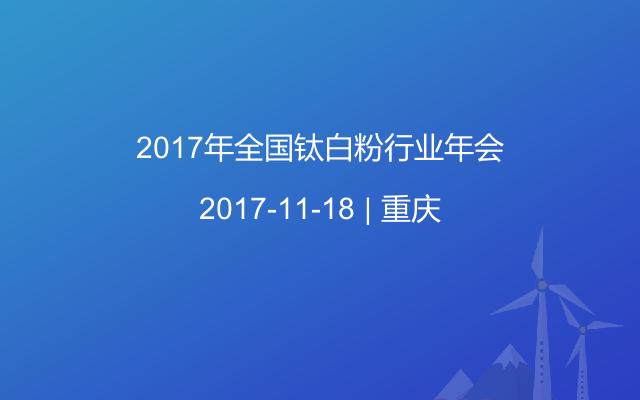 2017年全国钛白粉行业年会