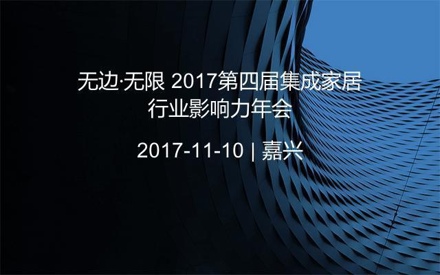 无边·无限 2017第四届集成家居行业影响力年会