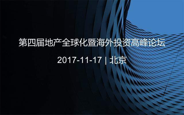 第四届地产全球化暨海外投资高峰论坛