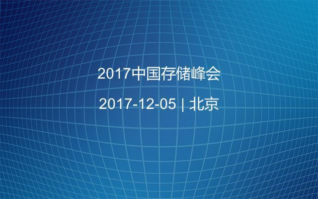 2017中国存储峰会