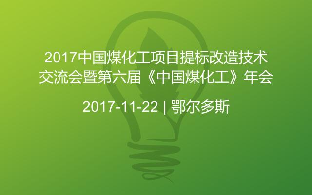 2017中国煤化工项目提标改造技术交流会暨第六届《中国煤化工》年会