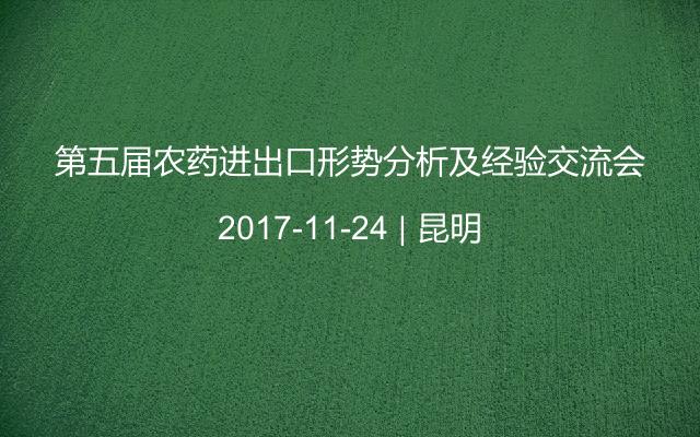 第五届农药进出口形势分析及经验交流会