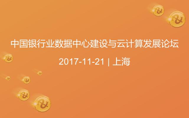 中国银行业数据中心建设与云计算发展论坛