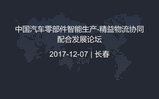 中国汽车零部件智能生产-精益物流协同配合发展论坛