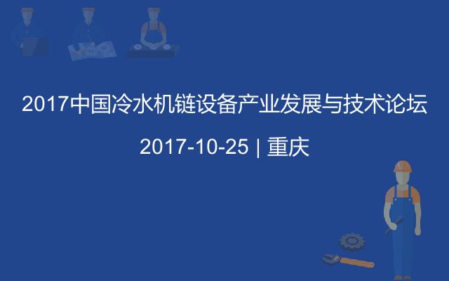 2017中国冷水机链设备产业发展与技术论坛